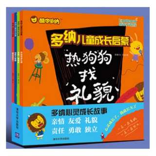 Duo Na growing upSeries|多纳成长系列*Simplified Chinese*age3-6岁