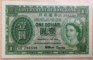 香港$1(1959年)