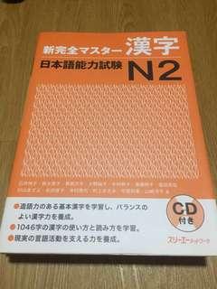 JLPT N2 Kanji Book