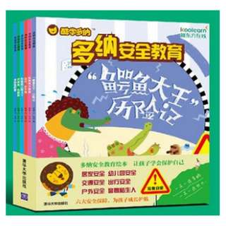 Duo Na Safety Series|多纳安全系列*Simplified Chinese*age3-6岁