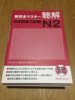 JLPT N2 Listening Practice Book