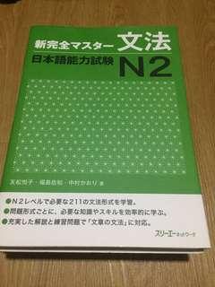 JLPT N2 文法 Book