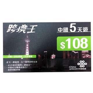 中港跨境王 5天無限數據卡