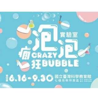 瘋狂泡泡實驗室展覽票券 10送1