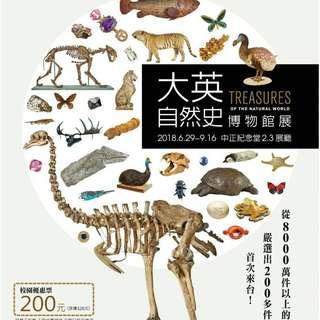 大英自然史博物館展覽票券 10送1