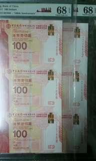 中銀紀念鈔三連張 68高分888尾AA 四對子 兩張