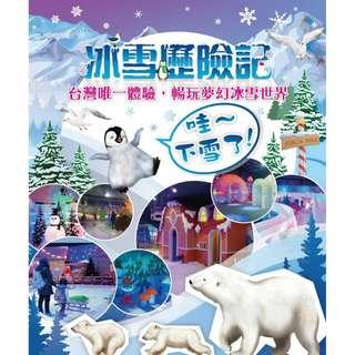 冰雪歷險記展覽票券 套票三張優惠