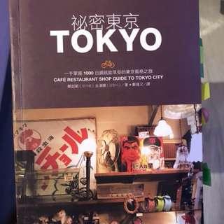 《秘密東京 Tokyo》旅遊書