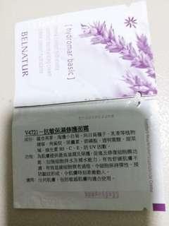 西班牙belnatur 抗敏保濕修護面霜試用裝一包