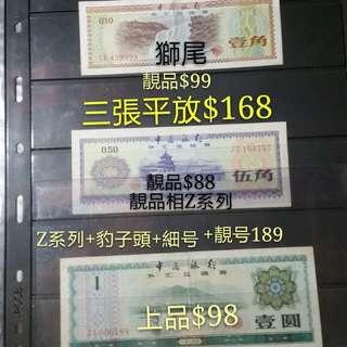 【鈔票系列】