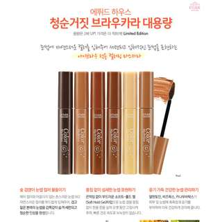 SALE Etude House Color My Brow