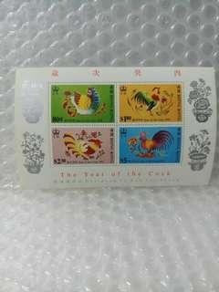 前香港生肖郵票(1993年)