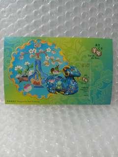 香港生肖郵票(2015年)
