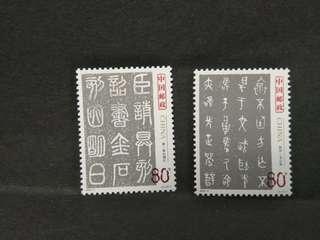 03-3 篆書,原膠背白,包平郵包全新硬膠套