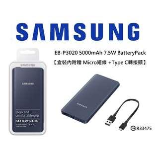 新品促銷 三星 正原廠 EB-P3020 5000mAh Micro+Type-C 薄型7.5W 行動電源 公司貨