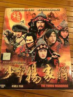VCD The Young Warriors 少年杨家将 (43 VCD)