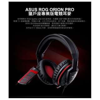 6月促銷 華碩 ASUS ROG ORION PRO 獵戶座 專業版耳機麥克風 7.1 虛擬環繞聲 電競耳機 公司貨