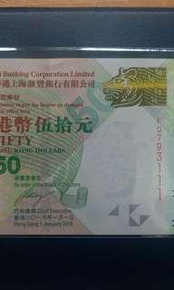 2016年 FQ版 伍拾圓 50元 匯豐銀行 111豹子號