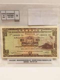 香港上海滙豐銀行 The HSBC 絶版$5 紙幣