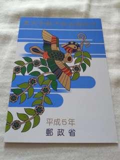 (全新,直板) 日本皇太子殿下御成婚記念 平成5年 郵政省  (Brand New, Straight Version) Japan 🇯🇵 stamp card collection  日本🇯🇵 首日封郵票 stamp