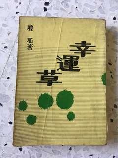 """琼瑶""""幸运草"""""""