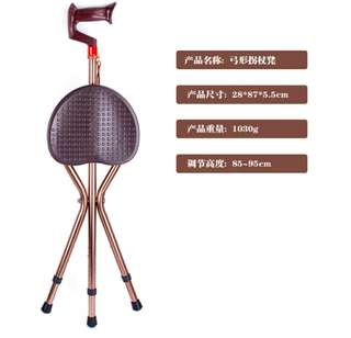Walking Stick with foldable seats and removable seat cover
