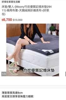 竹炭優質記憶床墊(誠可議價)