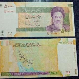 Rial Iran 50,000