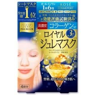 Kose Clear Turn Premium 高濃度膠原果凍皇室面膜 4片/盒