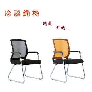 【C3307】洽談網椅/透氣椅/舒適椅/辦公椅