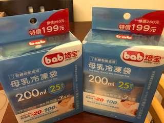 🚚 全新未拆集乳袋(1盒)