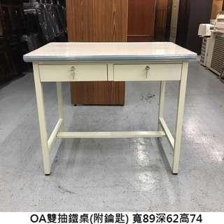 永鑽二手家具 OA 雙抽鐵桌 (附鑰匙)  辦公桌 書桌 雙抽辦公桌 OA桌 二手桌 (運費請閱商品詳情)