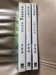 林詠琛系列 微妙物語小說