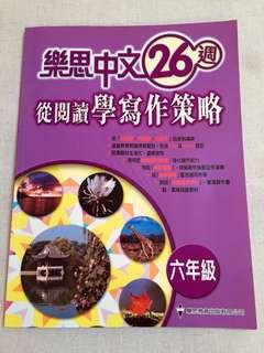 樂思中文26週從閲讀學寫作策略六年級 中文補充練習