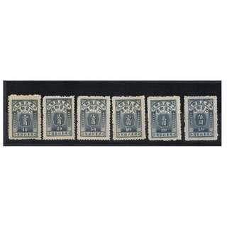 民國 1947年 (欠東北1)限東北貼用欠資郵票