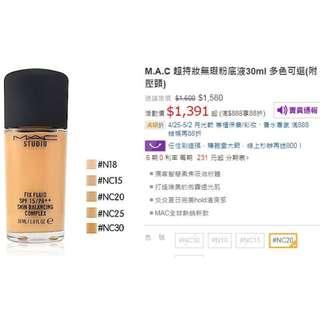 🚚 M.A.C 超持妝無瑕粉底液30ml (壓頭)#20-免運費
