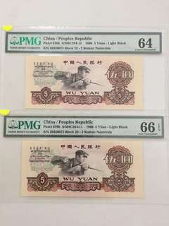 China People's Republic 3nd Series Year 1960 , Wu Yuan Light Black 2 pcs , 2 Roman Numerals PMG  64 and 66 EPQ ,Two Running Numbers, Good investment ! Happiness collect.