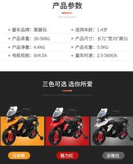 Pre-order Kids Electric Motorcycle