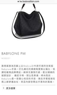 🚚 Lv BABYLONE PM