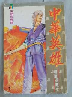中華英雄 (精華珍藏本 第1 及 第2册)