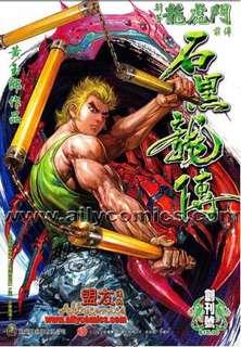 石黑龍-電子板(1-93全)