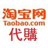 淘寶代購 Taobao agency
