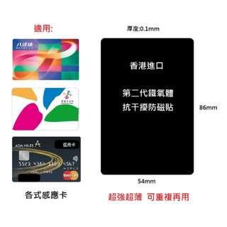 手機專用RFID 防磁貼,消磁貼,八達通卡貼 $12/張(兩張起售)