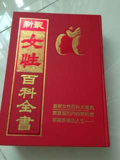 Ladies Encyclopedias 女性百科全书