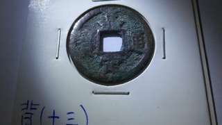 800 years Song Dynasty Copper coin