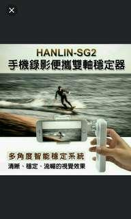 🚚 全新HANLIN SG2 自拍神器 手持拍攝錄影便攜雙軸穩定器