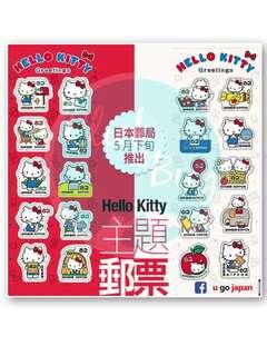 日本郵便局限定郵票📮Hello Kitty