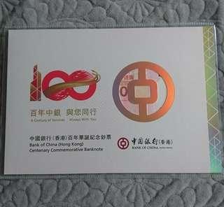 全新百年中銀紀念鈔(最後一張)