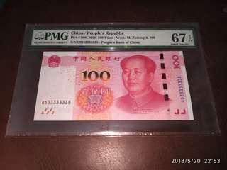 2015年 中國壹百元 土豪金 超靚號 高分 PMG 67EPQ