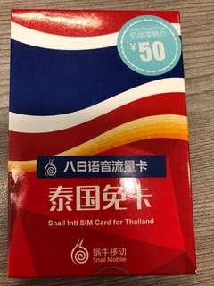 泰國電話卡8天